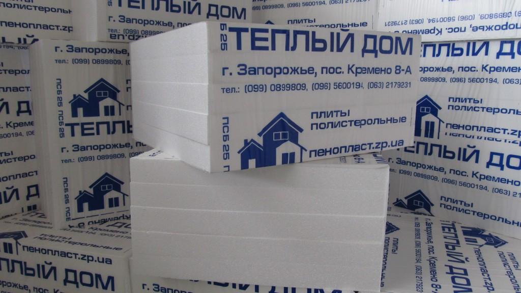 Пенопласт М25/1*1м/100 мм (уп.5л) Цена - 44.00