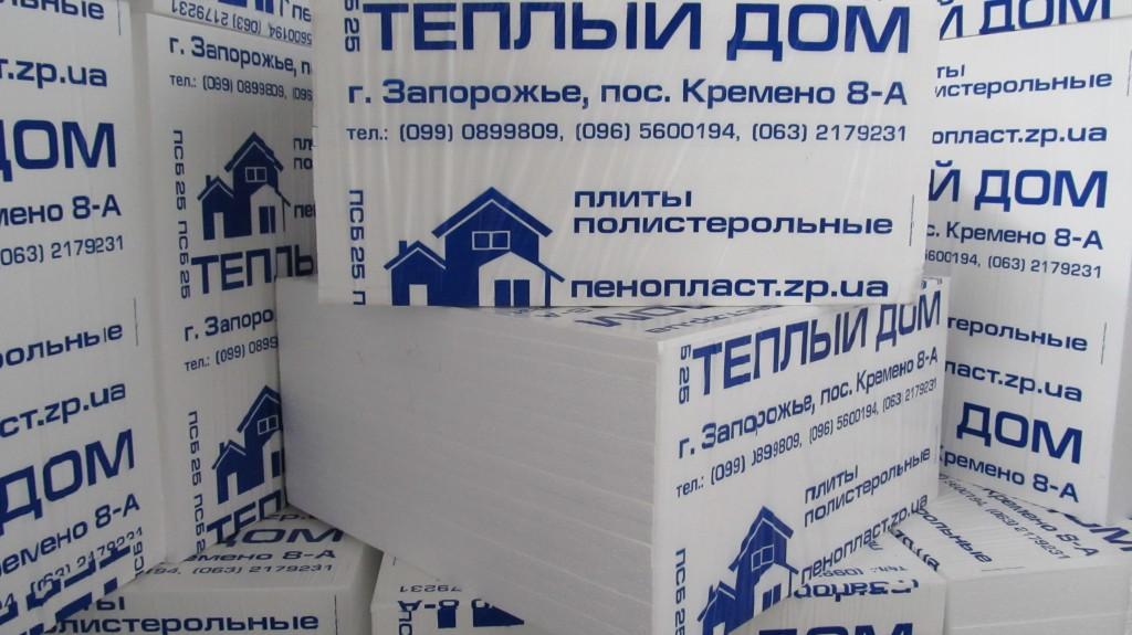 Пенопласт М25/1*1м/30мм (уп.17л) Цена - 13,20 грн